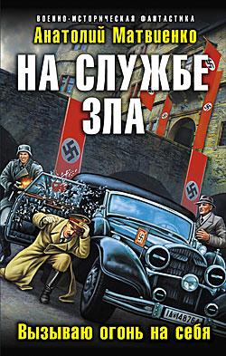 На службе зла. Вызываю огонь на себя Анатолий Матвиенко