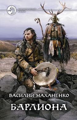 Барлиона Василий Маханенко