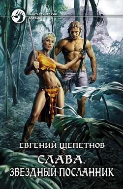Хроники академии сумеречных охотников книга 2 читать полностью