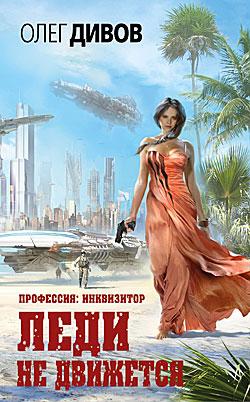 Олег дивов, леди не движется – скачать в fb2, epub, pdf, txt на.
