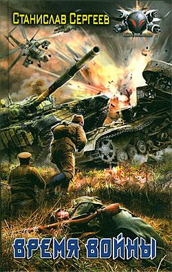 Время войны Станислав Сергеев