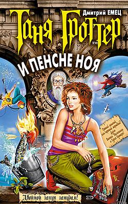 Таня гроттер и молот перуна (дмитрий емец) скачать книгу в fb2.