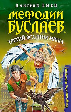 Дмитрий емец третий всадник мрака читать онлайн knizhnik. Org.
