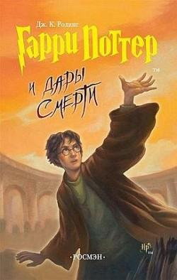 Книга гарри поттер и принц полукровка официальный перевод