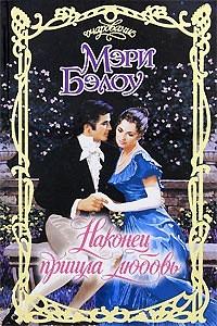 Сначала свадьба мэри бэлоу