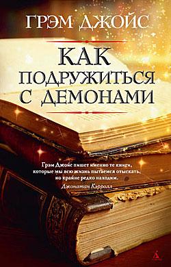 читать книгу новый знакомый