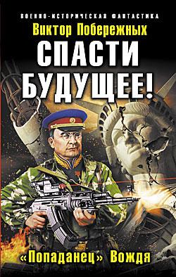 Спасти будущее! «Попаданец» Вождя Виктор Побережных