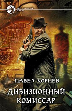 Узорный покров на русском читать