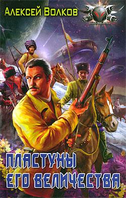 Пластуны Его Величества Алексей Волков