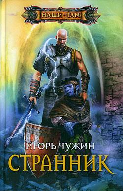 Странник Игорь Чужин