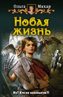 http://knizhnik.org/covers/page_1856_NovaZhiz.jpg