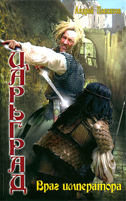 Царьград: Враг императора Андрей Посняков