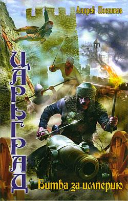 Царьград: Битва за империю Андрей Посняков