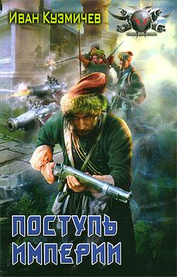 Поступь империи Иван Кузмичев