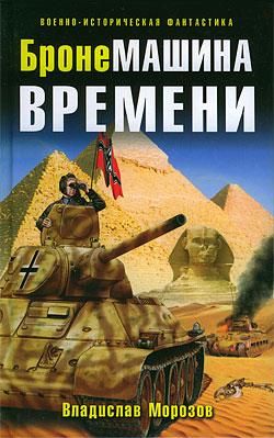 БронеМашина времени Владислав Морозов