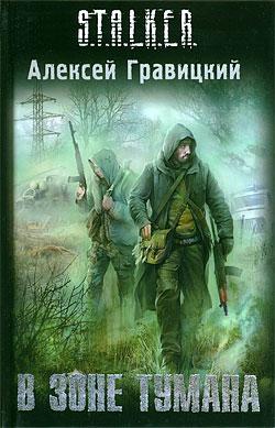 В зоне тумана Алексей Гравицкий