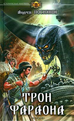 Трон фараона Андрей Посняков
