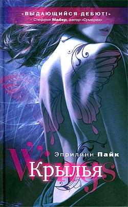 http://knizhnik.org/covers/page_803_pajk_krylja.jpg