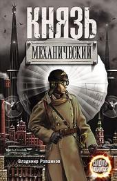 Владимир Ропшинов Князь механический