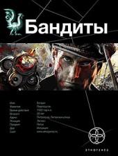 Алексей Лукьянов Ликвидация