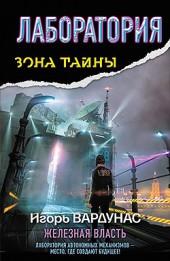 Игорь Вардунас Лаборатория. Железная власть