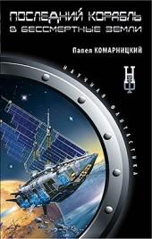 Павел Комарницкий Последний корабль в Бессмертные земли