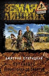 Дмитрий Старицкий Путанабус. Наперегонки со смертью