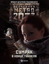 Сборник Сумрак в конце туннеля
