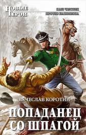Вячеслав Коротин Попаданец со шпагой