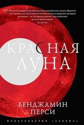 Бенджамин Перси Красная луна