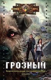 Кирилл Юрченко Грозный: Пес, который искал человека