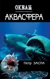 Петр Заспа Аквасфера