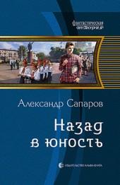 Александр Сапаров Назад в юность