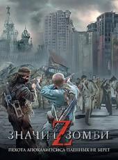 Сборник Z – значит Зомби (сборник)