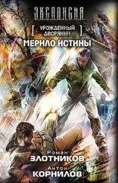 Мерило истины римлянин Злотников, Тоша Корнилов