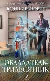 Юрий Иванович Обладатель-тридесятник