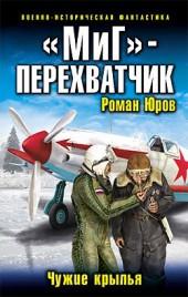 Роман Юров «МиГ»-перехватчик. Чужие крылья