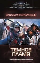 Владимир Переладов Темное пламя