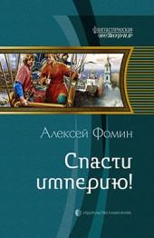 Алексей Фомин Спасти империю!