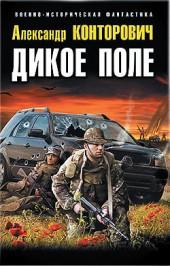 Дикое Поле Санюша Конторович