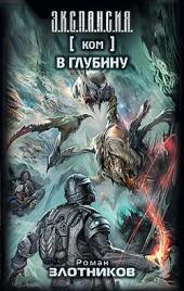 Ком. В глубину Романя Злотников