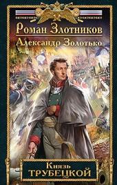 Князь Трубецкой Саныч Золотько, Ромаха Злотников