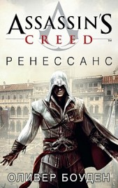 Оливер Боуден Assassin`s Creed. Ренессанс