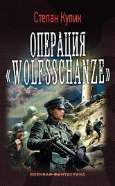 Операция «Wolfsschanze» Степан Кулик