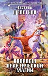Вопросы практической магии Гена Щепетнов