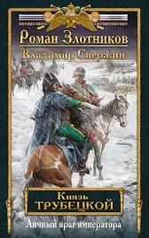 Личный лиходей императора Вавуся Свержин, Романка Злотников