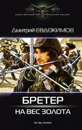 Дмитрий Евдокимов Бретер на вес золота