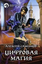 Алексей Самсонов Цифровая магия
