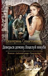 Екатерина Севастьянова Доверься демону. Поцелуй инкуба