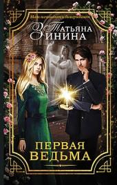 Татьяна Зинина Первая ведьма